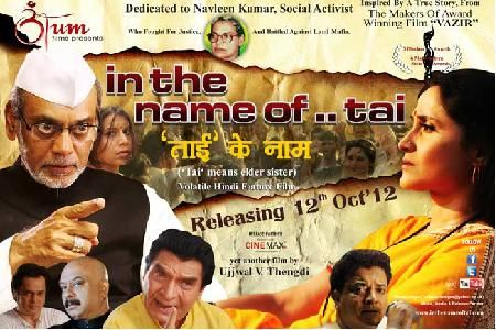 In the Name of Tai Trailer