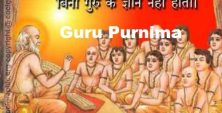 when_is_Guru-Poornima_in_2014.jpg